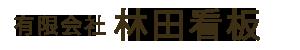 京都市南区上鳥羽川端町 林田看板。看板、ステッカー、カッティングシートの注文を受けております。オーダーメイドも対応